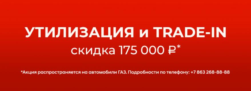 Утилизация и TRADE-IN скидка 175 000
