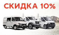 Скидка 10% на автомобили ГАЗ
