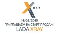 Старт продаж  LADA XRAY в автосалоне LADA Темп Авто!