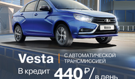 Vesta с AT за 440 руб./в день