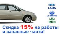 Скидка 15% на сервисные работы и запчасти для автомобилей старше трех лет