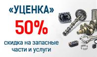 «УЦЕНКА»! Скидка на запасные части и услуги  50%