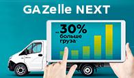 GAZelle NEXT от 5440р. в месяц