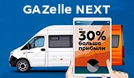 Автобус GAZelle NEXT от 6650р. в месяц