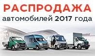 Распродажа автомобилей 2017 г.!
