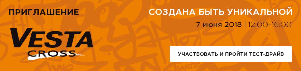 Приглашение Vesta Cross