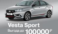 Vesta Sport с выгодой до 100 000 руб.