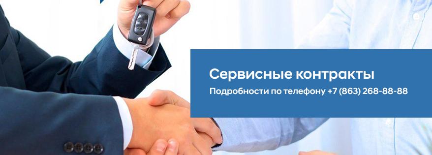 Сервисные контракты