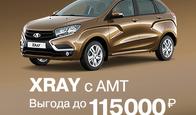 XRAY с AMT Выгода до 115 000 руб.