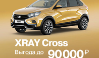 XRAY Cross с Выгодой до 90 000 руб.