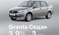 GRANTA СЕДАН ЗА 3,9%
