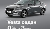 Vesta седан за 0%