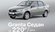 Granta седан 220 руб./день