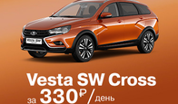 Vesta SW Cross за 330 руб./день