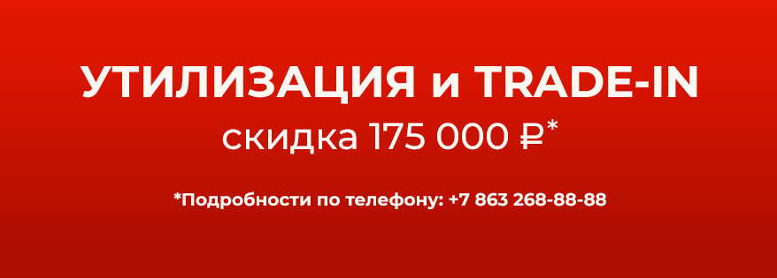 УТИЛИЗАЦИЯ и TRADE-IN — скидка 175 000 р