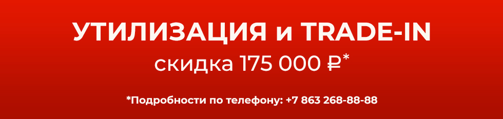 УТИЛИЗАЦИЯ и TRADE-IN