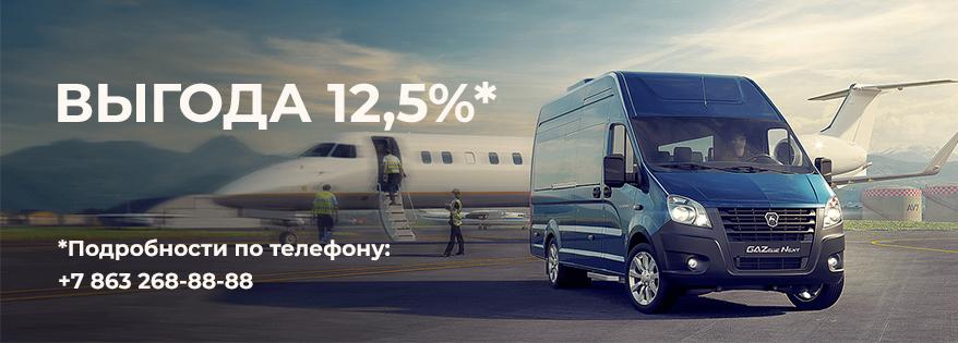 Автомобили ГАЗ с выгодой 12,5%