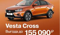 Выгода на Vesta Cross