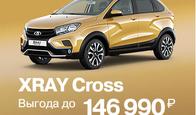 Выгода на XRAY Cross
