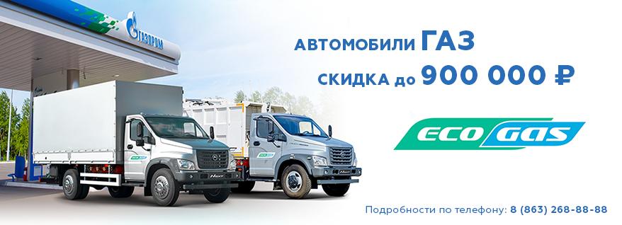 Автомобили ГАЗ на метане! Скидка до 900 000 рублей.