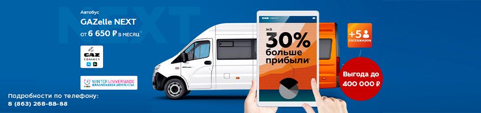 ГАЗЕЛЬ NEXT 6650