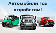 Автомобили ГАЗ с пробегом!