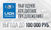 LADA Finance - LADA в кредит