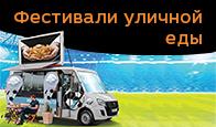 Фестивали уличной еды на автомобилях ГАЗ