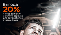 Выгода 20% на запчасти и услуги сервиса