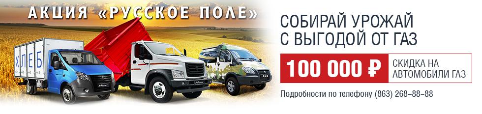 Русское поле - скидка 100 000 рублей. Подробности по телефону: +7 863 268 88 88.