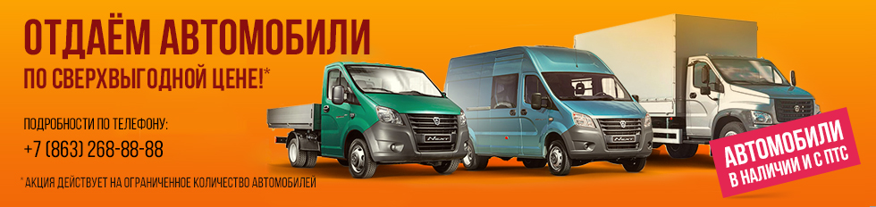 Специальные цены на автомобили ГАЗ