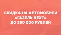 Скидка на автомобили ГАЗель NEXT
